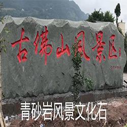 青砂岩风景文化石