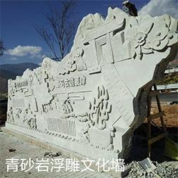青ysb易胜博浮雕文化墙
