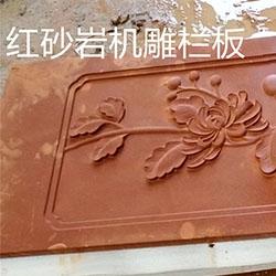 红砂岩机雕栏板