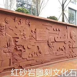 红砂岩雕刻文化石