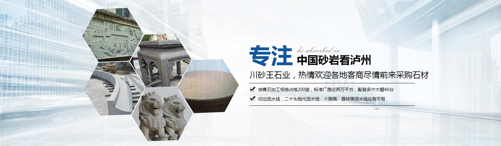 泸州石材厂